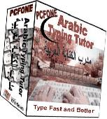Arabic Keyboard Typing Tutor Screenshot