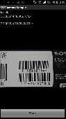 Barcode Reader SDK for Android Screenshot