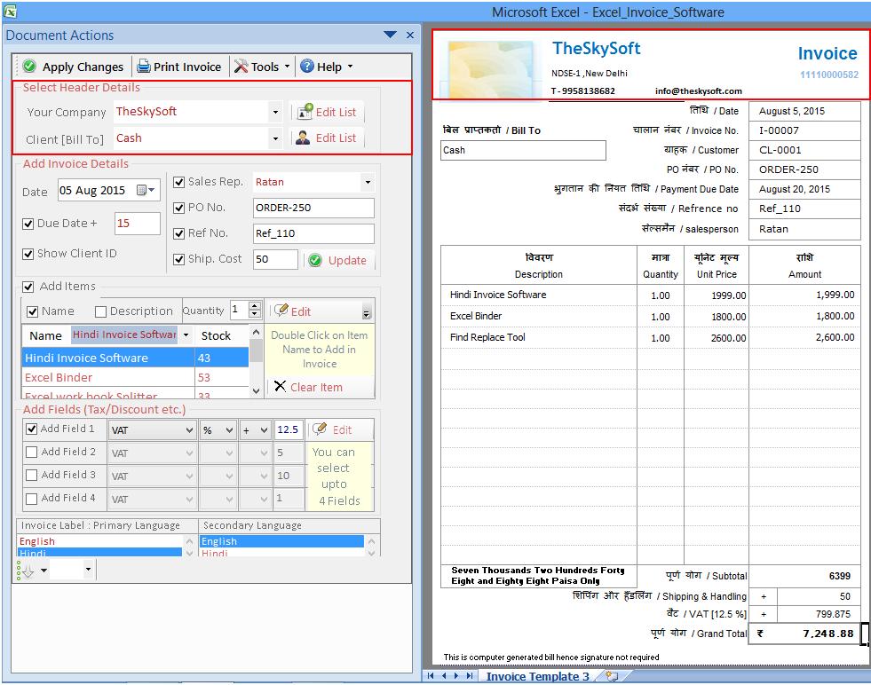 Hindi Invoice Software