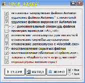 Screenshot of ARSKill