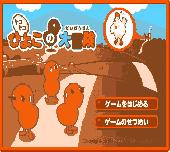 Ma Chicken Screenshot